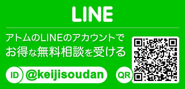 アトムのLINEのアカウントでお得な無料相談を受ける @keijisoudan